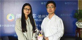 腾讯汽车专访沧州运兴汽车4S店销售经理李洪亮先生