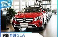 野性小宠 Tencent Auto 店内实拍奔驰GLA