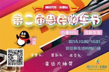 腾讯汽车第二届惠民购车节