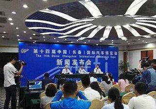 第十四届中国(长春)国际汽车博览会7月14日开幕
