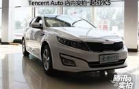 内外兼修 Tencent Auto 店内实拍 起亚K5