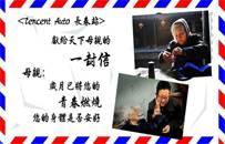 Tencent Auto 长春站 献给天下母亲的一封信