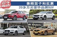 兼顾面子和实惠 20多万买豪华品牌SUV