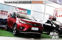 打造年轻人的SUV Tencent Auto 店内实拍东南DX3 SRG