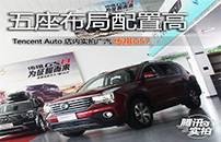 五座布局配置高 Tencent Auto 店内实拍广汽传祺GS7