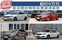 起价6万元 能买哪些精致实惠紧凑家轿