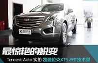 最惊艳的蜕变 Tencent Auto 店内实拍 凯迪拉克XTS 28T技术型