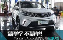 简单?不简单! Tencent Auto 店内实拍远景X3