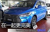 在一起更完美 Tencent Auto 店内实拍 宋MAX