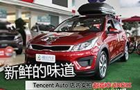 新鲜的味道 Tencent Auto 店内实拍起亚KX CROSS