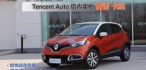 Tencent Auto店内实拍 雷诺卡缤