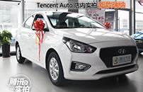 玩儿得起 Tencent Auto 店内实拍新款瑞纳
