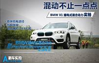 混动不止一点点 Tencent Auto 实拍BMW X1 插电式混合动力