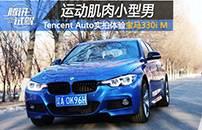 运动肌肉小型男 Tencent Auto宝马330i M实拍体验