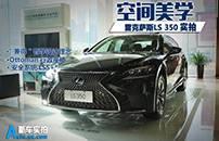空间美学 Tencent Auto 店内实拍雷克萨斯LS 350