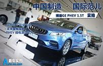 中国制造国际范儿 Tencent Auto 店内实拍吉利博瑞GE