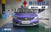 旅行的意义 Tencent Auto 店内实拍骏派CX65
