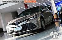 拒绝中年油腻 Tencent Auto 店内实拍混动凯美瑞