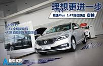 理想更进一步 Tencent Auto 店内实拍朗逸Plus