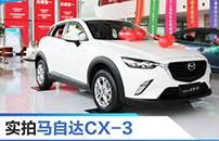精巧野马 Tencent Auto 店内实拍马自达CX-3