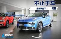 不止于车 Tencent Auto 店内实拍全新领克02