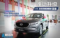 魂动升级 Tencent Auto 店内实拍新款CX-5