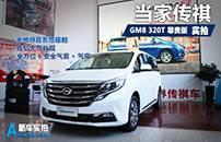 当家传祺MPV Tencent Auto 店内实拍传祺GM8