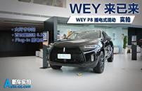 WEY来已来 Tencent Auto 店内实拍 WEY P8