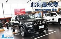 为国人专属打造 Tencent Auto 实拍全新Jeep大指挥官