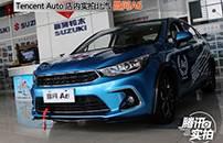 有颜值更有实力 Tencent Auto 店内实拍昌河A6