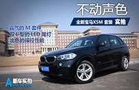 动天地 不动声色 Tencent Auto测评宝马X5M套装