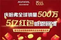 庆哈弗全球销量500万,邀你玩转5亿红包盛宴