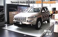 野性释放 Tencent Auto 店内实拍 全新 Jeep自由光