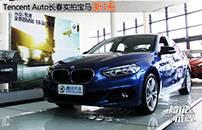 玩前驱也是最棒的 Tencent Auto店内实拍新宝马1系