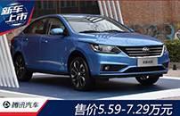 骏派A50正式上市 售价5.59-7.29万元