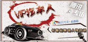 VIP汽车人 长春站原创人物访谈