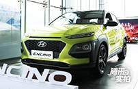 解锁SUV新发现 Tencent Auto店内实拍北京现代ENCINO