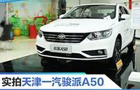 至简的选择 Tencent Auto 店内实拍天津一汽骏派A50