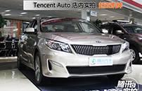 诚意满满 Tencent Auto店内实拍 起亚凯绅