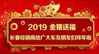 """""""2019金猪送福给广大车友朋友们拜年啦"""