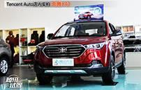 联动精彩 智在生活 Tencent Auto店内实拍奔腾X40
