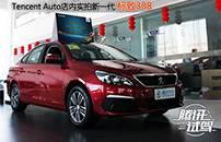 完美身段 Tencent Auto店内实拍新一代标致308