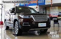 这货才是重量级 Tencent Auto店内实拍长安CS95