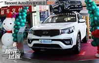 亮点不仅仅是配置 Tencent Auto店内实拍起亚KX7