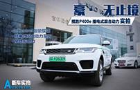 豪·无止境Tencent Auto 实拍揽胜P400e 插电式混合动力