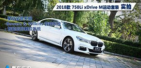 Tencent Auto 实拍宝马750li