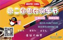 第二届惠民购车节