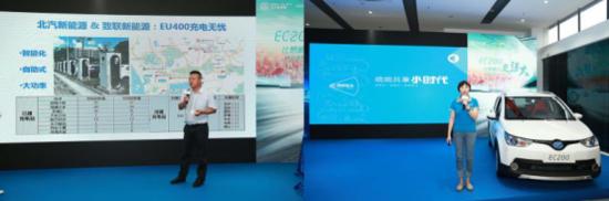 北汽新能源EU400和EC200华南上市
