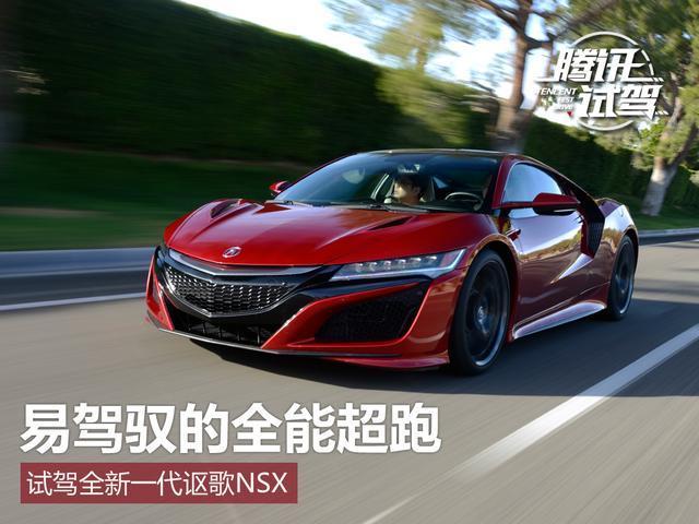 试驾全新一代讴歌NSX 易驾驭的全能超跑