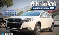 野性与优雅 大湘实拍长安PSA DS6豪华版THP200